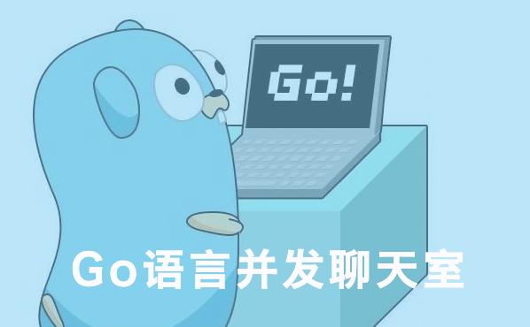 如何用Go语言打造并发聊天室