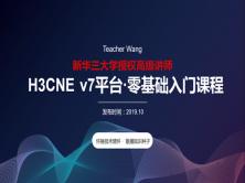 H3CNE v7平台·零基础入门课程