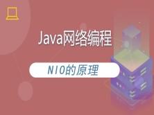 java网络编程NIO的原理