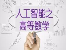 人工智能系列-高等数学