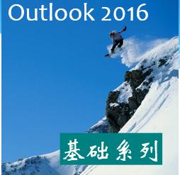 Outlook 2016系列课程