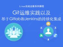 git运维实践以及基于gitlab和jenkins的持续化集成