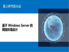 基于 Windows server 的网络环境设计