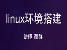 从零开始搭建linux集群环境(CentOS6和CentOS7)