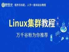 尚硅谷_Linux集群教程    本课程不提供答疑服务