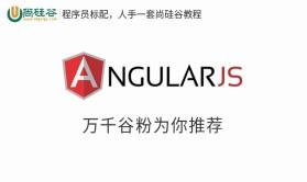 尚硅谷_AngularJS视频教程   课程不提供答疑服务
