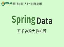尚硅谷_Spring Data视频教程   (本课程不提供答疑服务)