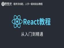 尚硅谷_React视频教程   本课程不提供答疑服务