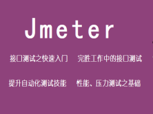 Jmeter之接口测试快速入门接口压测之前提
