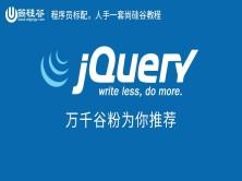 尚硅谷_jQuery视频教程   课程不提供答疑服务