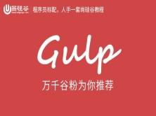 尚硅谷_项目构建工具Gulp   本课程不提供答疑服务