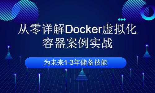 从零详解Docker虚拟化容器案例实战