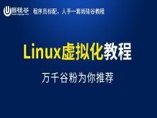 尚硅谷_Linux虚拟化教程    本课程不提供答疑服务