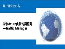 浅谈Azure负载均衡服务-Traffic Manager