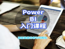 Power BI入门-智能数据化分析与可视化