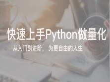 零基础快速上手:Python做量化