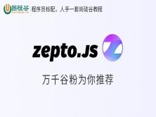 尚硅谷_Zepto视频教程   本课程不提供答疑服务