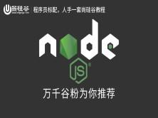 尚硅谷_NodeJS核心技术   本课程不提供答疑服务