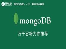 尚硅谷_MongoDB视频教程   本课程不提供答疑服务