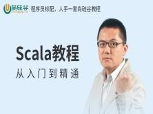 尚硅谷_韩顺平Scala编程   本课程不提供答疑服务
