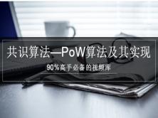 共识算法—PoW算法及其实现