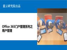Office 365门户管理系列之用户管理