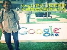 Google算法工程师尹成带你深度学习数据结构与算法导论(信息学竞赛,ACM竞赛常备)