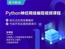 Python神经网络编程视频课程(图书解读)