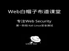 Kali Linux安全测试(PWK方向)Web安全工程师基础阶段 不得不会的kali linux