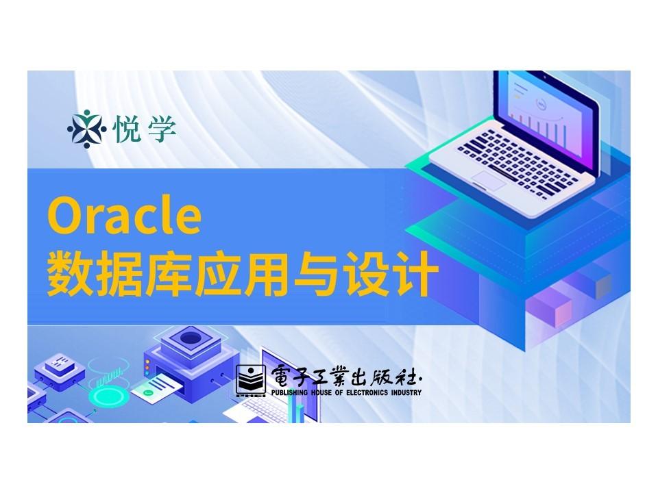 Oracle数据库应用与设计