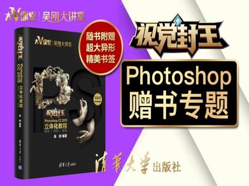 Photoshop(PS)CC2019购课赠书专题