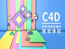 C4D-感受场景搭建的视觉体验
