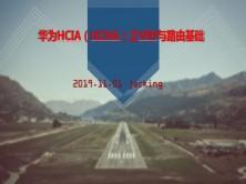 华为HCIA(HCNA)之VRP与路由基础
