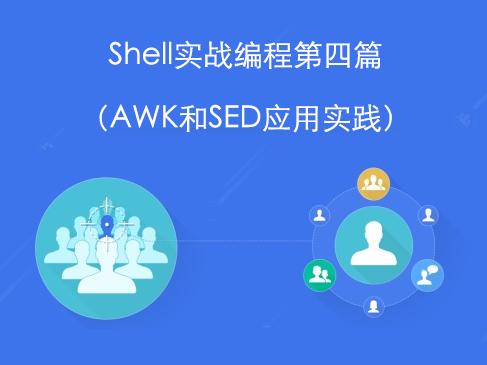 Shell实战编程第四篇(AWK和SED应用实战)视频课程