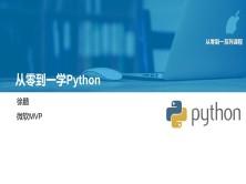 从零到一学Python