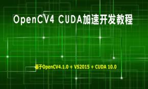 OpenCV4 CUDA加速开发教程