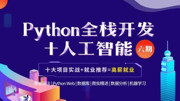 Python全栈开发/爬虫/人工智能/机器学习/数据分析