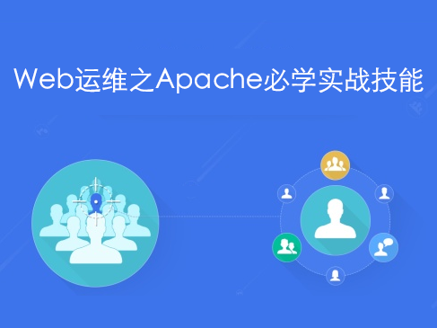 Web运维之Apache必学技能实战视频课程