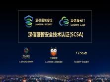 深信服智安全认证SCSA