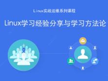 Linux学习经验分享与学习方法论视频课程