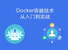 Docker容器技术零基础入门学习