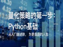零编程基础写出量化策略的第一步:零基础入门python
