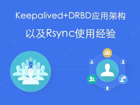 keepalived+DRBD应用架构以及rsync使用经验视频课程