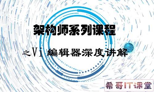 vi/vim应用深度讲解加实践