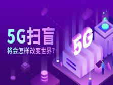 5G的机遇和时代:智眼看世界,先一步站在风口浪尖