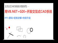 用VB.NET+GDI+开发交互式CAD系统
