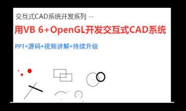 用VB 6+OpenGL开发交互式CAD系统