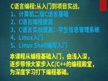 C语言从入门到项目实战视频课程