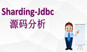 Sharding-Jdbc源码分析与架构介绍