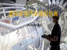 虚拟现实之汽车模拟仿真项目开发